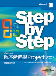 循序漸進學 Microsoft Project 2007 官方版教材 (Microsoft Office Project 2007 Step by Step)-cover