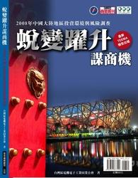 蛻變躍升謀商機-2008 年中國大陸地區投資環境與風險調查-cover
