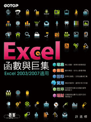 Excel 函數與巨集 (Excel 2003/2007 適用)-cover