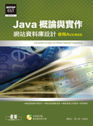 Java 概論與實作─網站資料庫設計 使用Access-cover