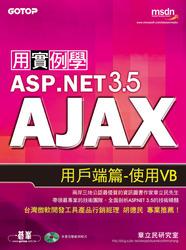 用實例學 ASP.NET 3.5 AJAX 用戶端篇-使用 VB-cover