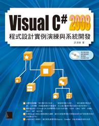 Visual C# 2008 程式設計實例演練與系統開發-cover