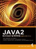 Java 2 程式設計從零開始 (適用 JDK 6.0)-cover