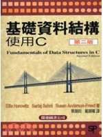 基礎資料結構 ─ 使用 C (Fundamentals of Data Structures in C, 2/e)-cover