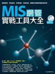MIS 網管實戰工具大全-cover