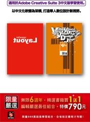 BIG5 組合 A (構成 Adobe InDesign + Illustrator 印象) (限量套書)-cover