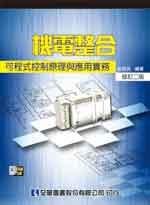 機電整合-可程式控制原理與應用實務(修訂二版)-cover