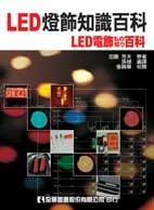 LED燈飾知識百科-cover