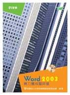 Word 2003 實力養成暨評量, 4/e-cover