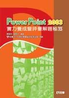 PowerPoint 2003 實力養成暨評量解題秘笈-cover