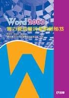 Word 2003 實力養成暨評量解題秘笈-cover