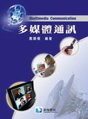 多媒體通訊-cover