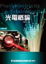 光電概論 (修訂二版)-cover