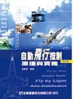 自動飛行控制-原理與實務 (修訂版)-cover