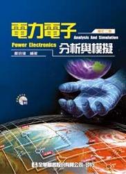 電力電子分析與模擬(修訂二版)-cover