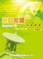 數位電視技術原理(修訂版)-cover