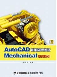 AutoCAD Mechanical 學習指引-機構設計專業版-cover