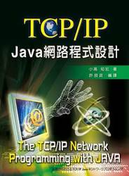 TCP/IP Java 網路程式設計-cover
