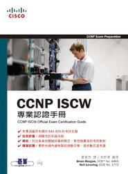CCNP ISCW 專業認證手冊 (CCNP ISCW Official Exam Certification Guide)-cover