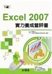 Excel 2007 實力養成暨評量-cover