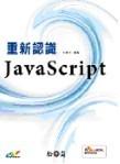 重新認識 JavaScript-cover
