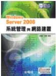 Windows Server 2008 系統管理與網路建置-cover