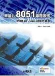 單晶片 8051 專題製作-使用 Keil uvision 3 組合語言-cover