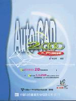 AutoCAD 2000 入門訓練-cover