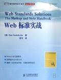 Web標準實戰-cover