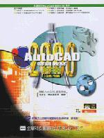 AutoCAD 中文版特訓教材--3D 應用篇-cover
