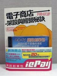 iePay 網路創業包 (附書:電子商店架設與經營秘訣)-cover