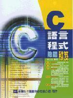 C 語言程式除錯秘笈-cover