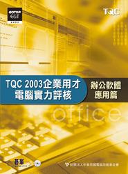 TQC 2003 企業用才電腦實力評核-辦公軟體應用篇, 2/e-cover