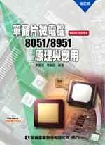 單晶片微電腦 8051/8951 原理與應用(BASIC語言版本) (修訂版)-cover
