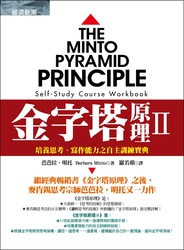 金字塔原理 II─培養思考、寫作能力之自主訓練寶典 (The Minto Pyramid Principle Self-Study Course Workbook)-cover