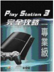 Play Station 3 完全攻略-專業級-cover