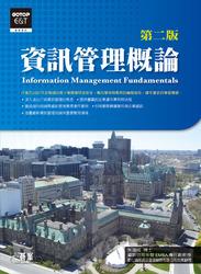 資訊管理概論, 2/e-cover