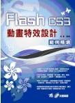 Flash CS3 動畫特效設計範例精選-cover