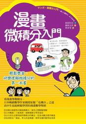 漫畫微積分入門-輕鬆學習、快樂理解微積分的第一本書-cover