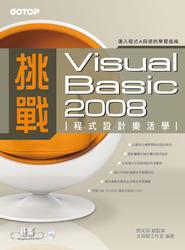 挑戰 Visual Basic 2008 程式設計樂活學-cover