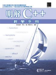 明解 C++ 教學手冊-cover