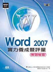 Word 2007 實力養成暨評量解題秘笈-cover