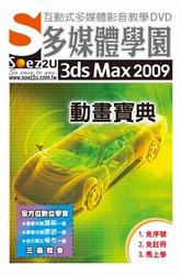 SOEZ2U 多媒體學園-3ds Max 2009 動畫寶典-cover