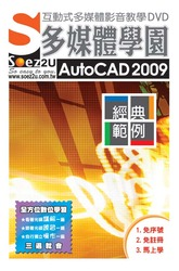 SOEZ2U 多媒體學園-AutoCAD 2009 經典範例