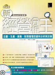 新經營分析王─企劃、生產、銷售、財務管理的資料分析與決策-cover