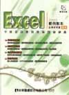 Excel 2003 範例教本, 2/e-cover