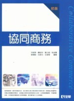 協同商務-cover