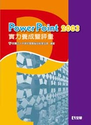 PowerPoint 2003 實力養成暨評量, 3/e-cover