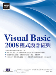 Visual Basic 2008 程式設計經典-cover