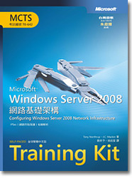 Windows Server 2008 網路基礎架構 (MCTS Self-Paced Training Kit (Exam 70-642): Configuring Windows Server 2008 Network Infrastructure)-cover
